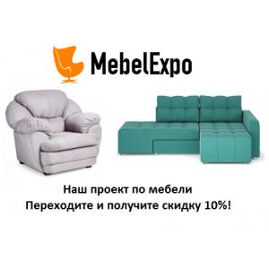 Скидка на Mebelexpo
